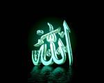 super Allah wallpaper hd