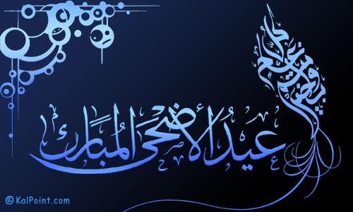 blue eid ul adha mubarak