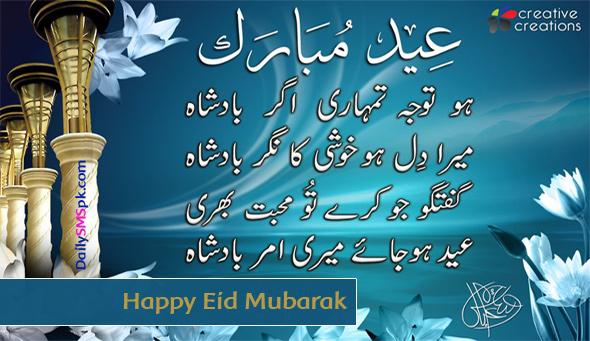 nice eid ul adha mubarak