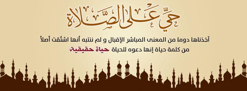 facebook-islamic-profile-covers-23