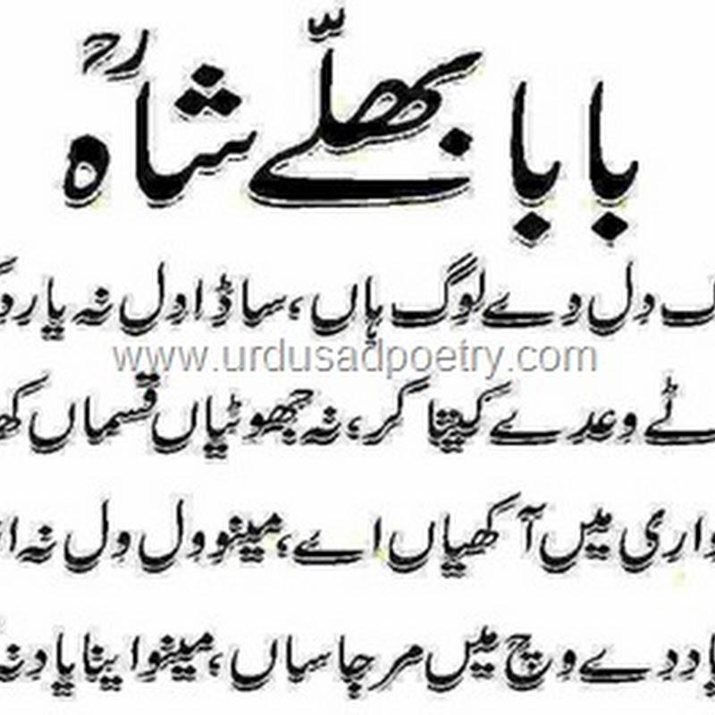 bullay shah poetry image