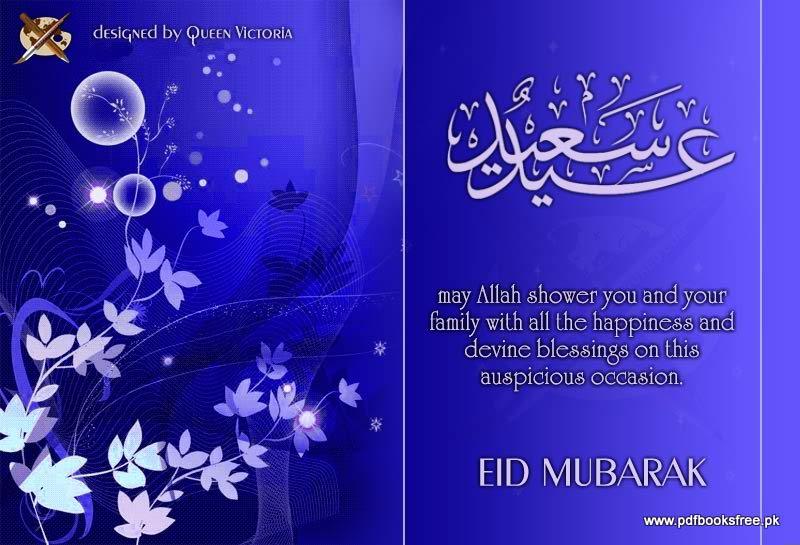 eid mubarak banner image