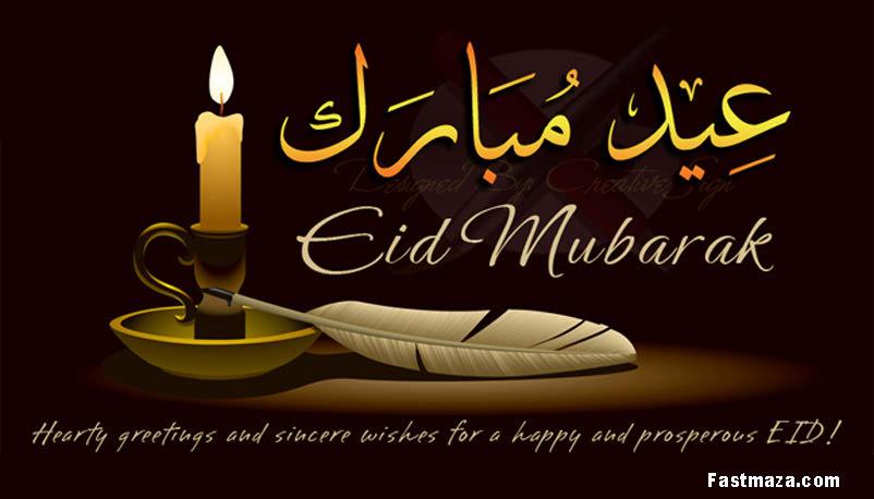 lovely hd eid mubarak card image
