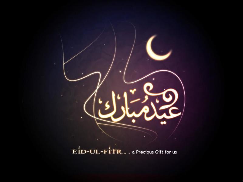 eid ul fitr image hd