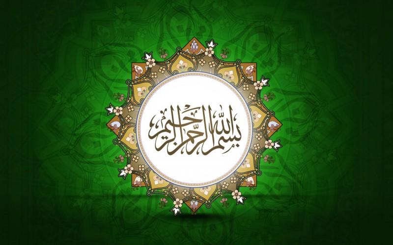 bismillah islamic hd image