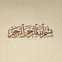 best islamic wallpaper hd