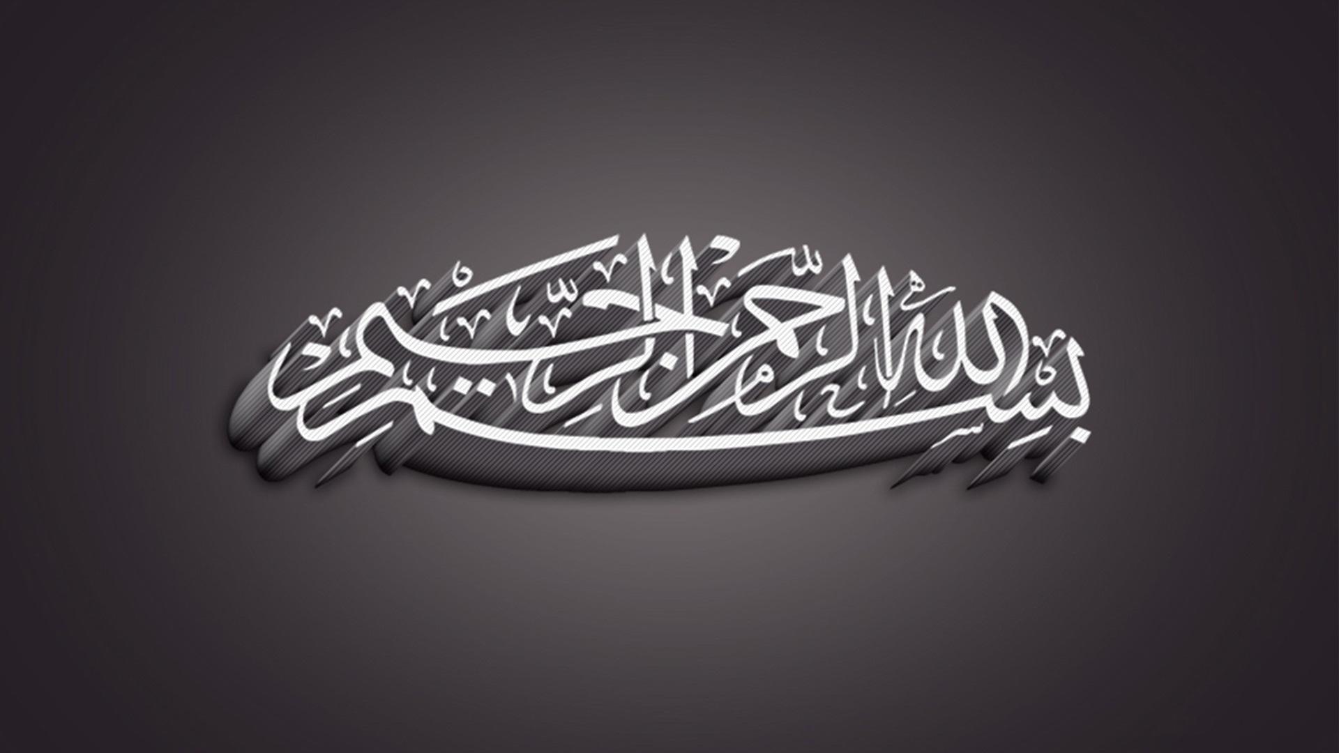 Bismillah Wallpaper, Best Islamic Wallpaper Hd, #26562