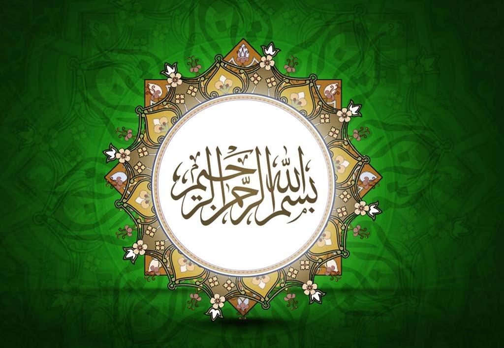 wonderful 3d bismillah image