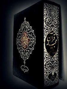 so nice hd islamic image