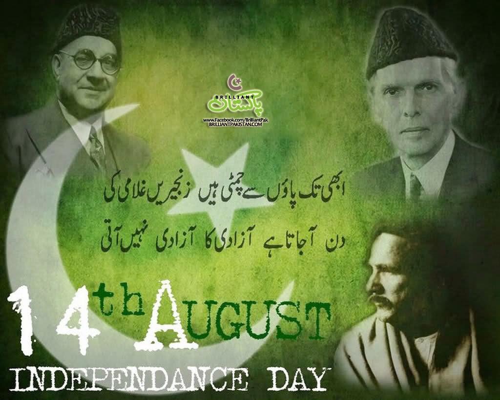 amazing 3d Jashne Azadi Mubarak