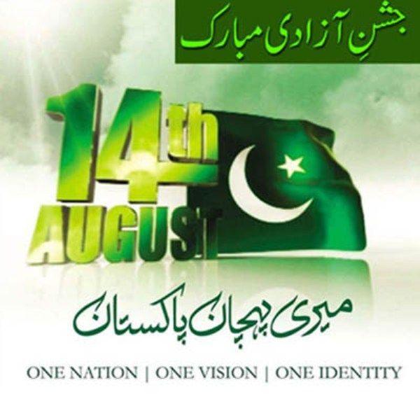 top 3d Jashne Azadi Mubarak
